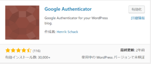 google Authenticato